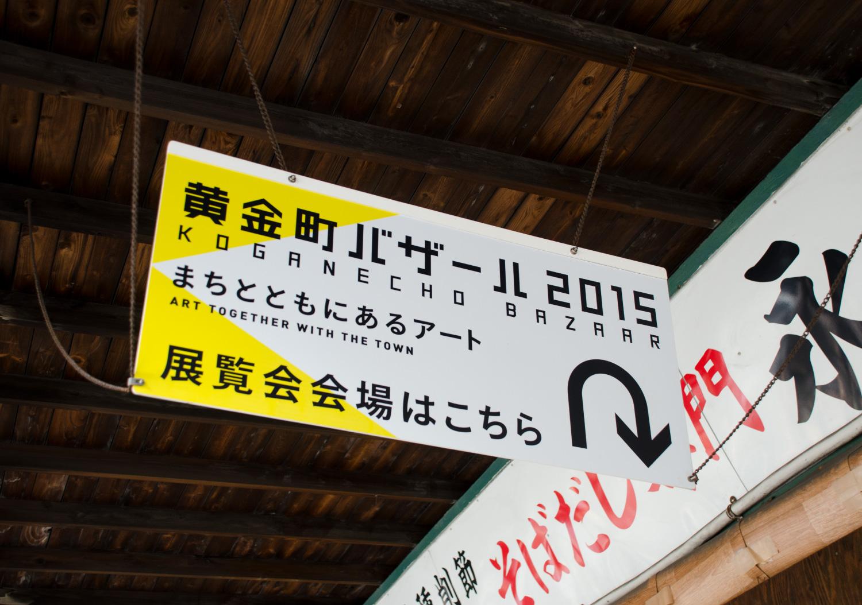 黄金町バザール2015_9