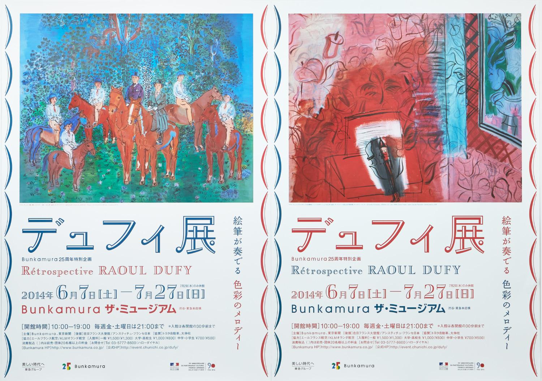 デュフィ展|Bunkamura ザ・ミュージアム_1