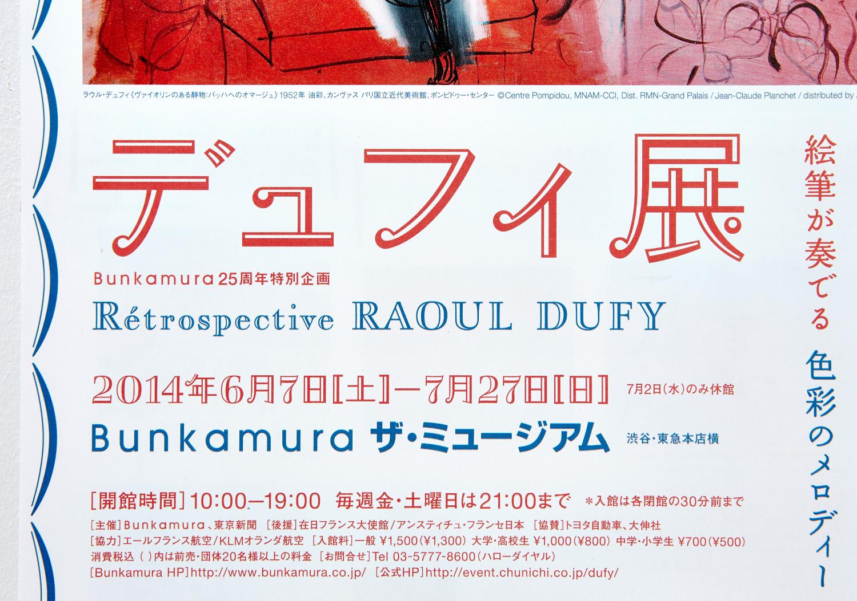 デュフィ展|Bunkamura ザ・ミュージアム_2