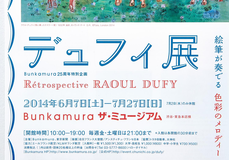デュフィ展|Bunkamura ザ・ミュージアム_3