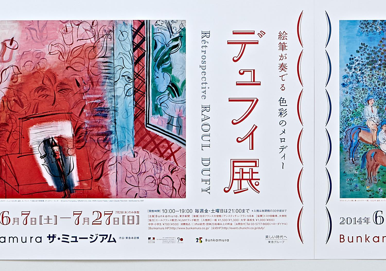 デュフィ展|Bunkamura ザ・ミュージアム_6