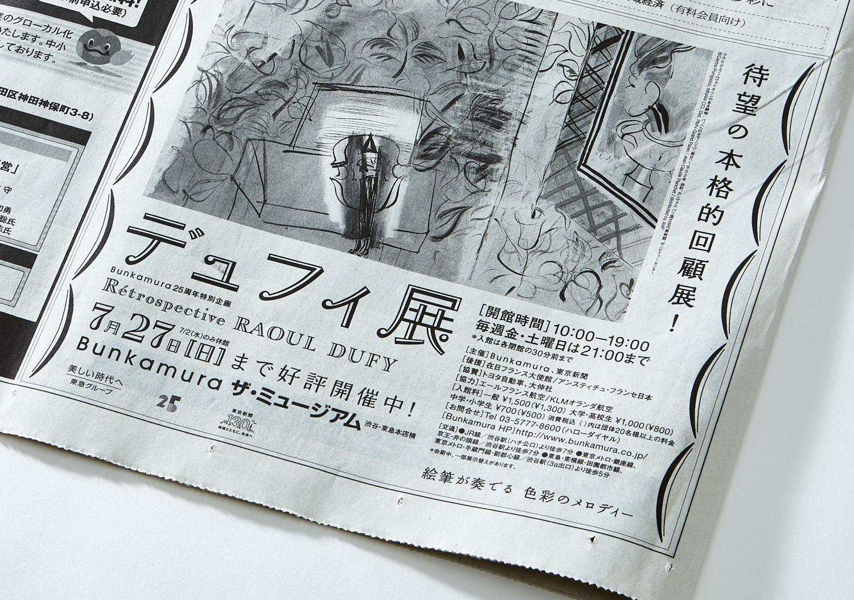 デュフィ展|Bunkamura ザ・ミュージアム_8