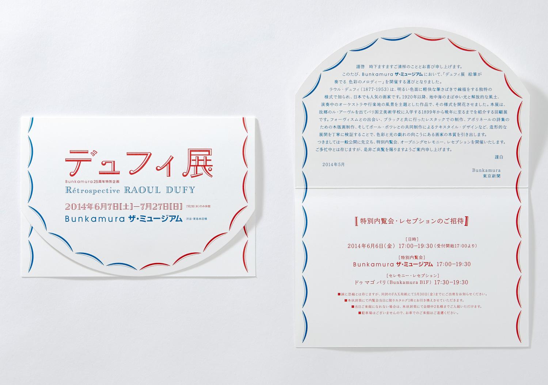 デュフィ展|Bunkamura ザ・ミュージアム_12
