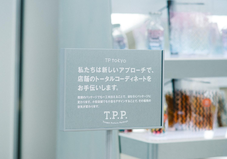 T.P.P.(Toumei pattern package)_4