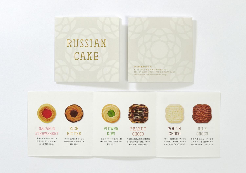 中山製菓 ロシアケーキリニューアル_5