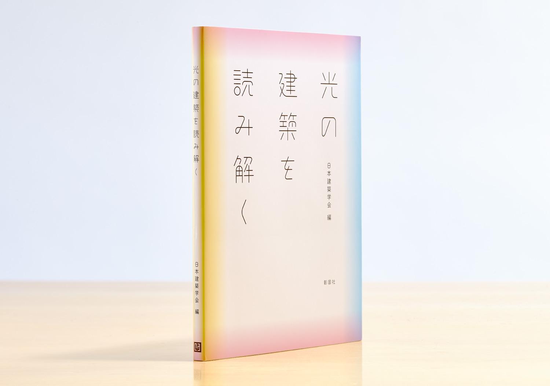 光の建築を読み解く 彰国社_1