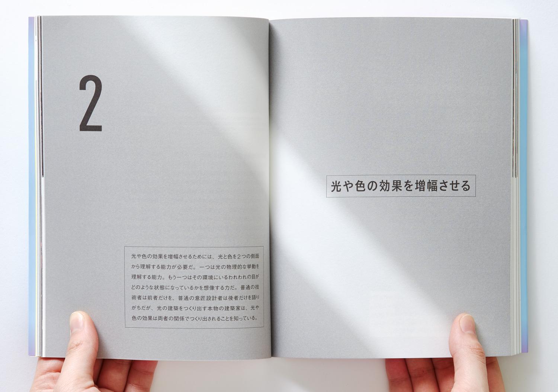 光の建築を読み解く 彰国社_6