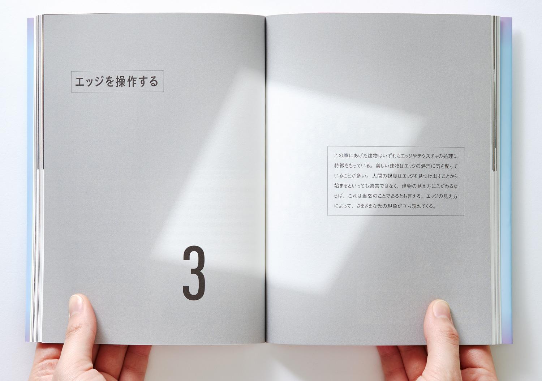光の建築を読み解く 彰国社_8