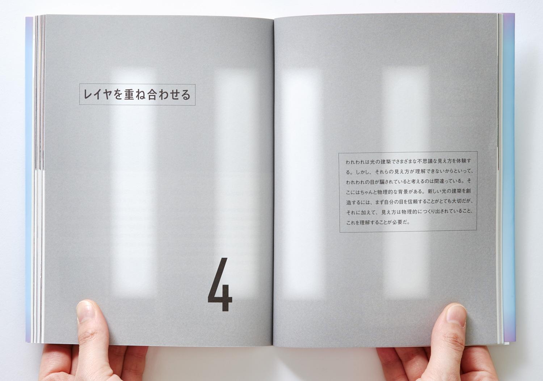 光の建築を読み解く 彰国社_9
