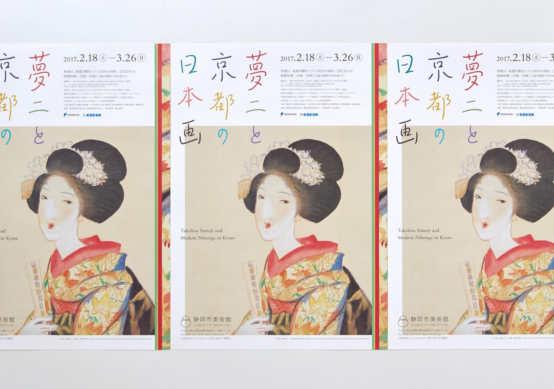 夢二と京都の日本画 静岡市美術館_1