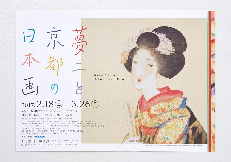 夢二と京都の日本画 静岡市美術館_2