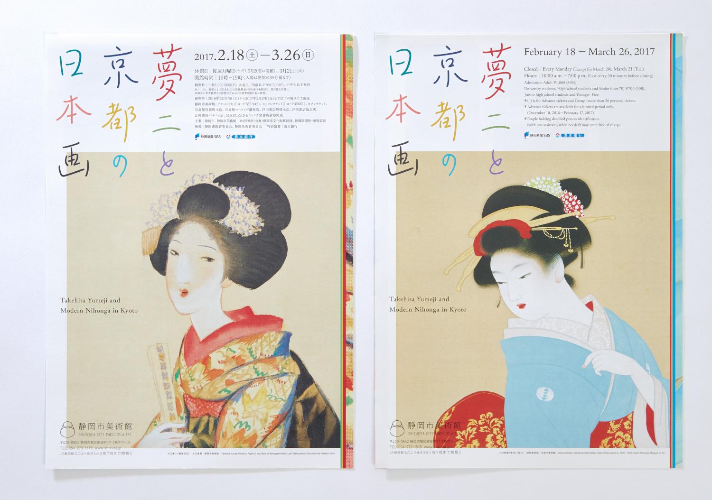 夢二と京都の日本画 静岡市美術館_3