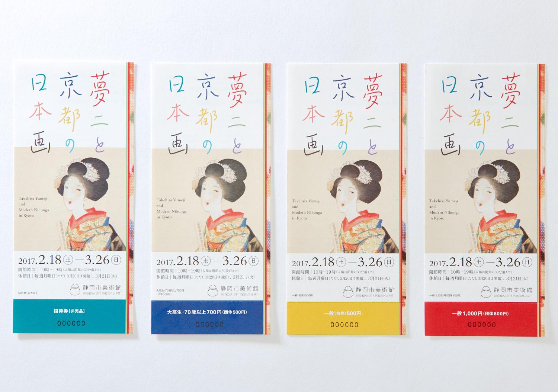 夢二と京都の日本画 静岡市美術館_5