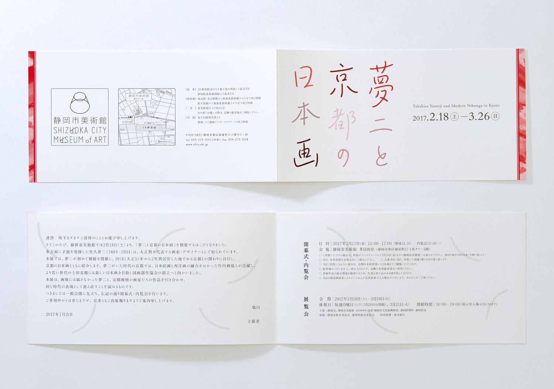 夢二と京都の日本画 静岡市美術館_6