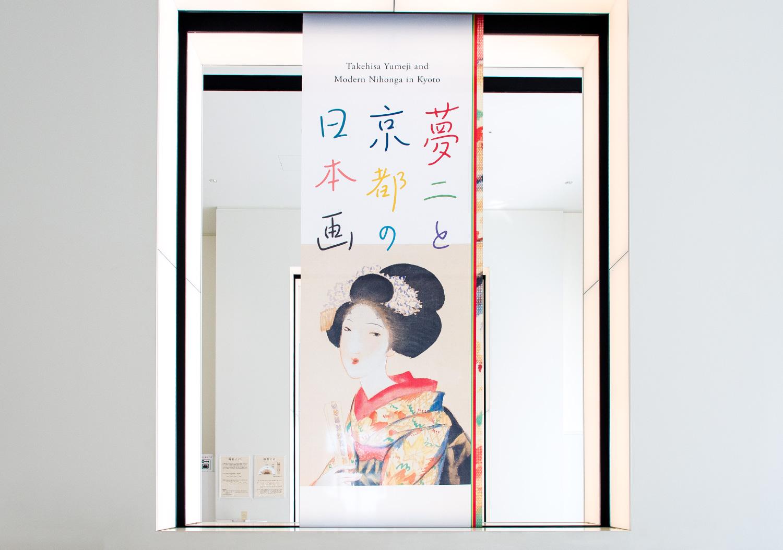 夢二と京都の日本画 静岡市美術館_9