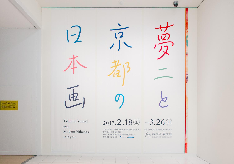 夢二と京都の日本画 静岡市美術館_10