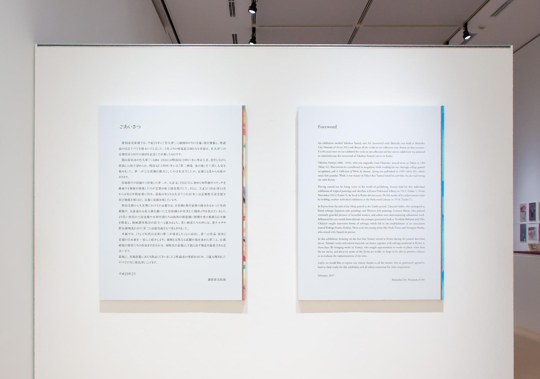 夢二と京都の日本画 静岡市美術館_11