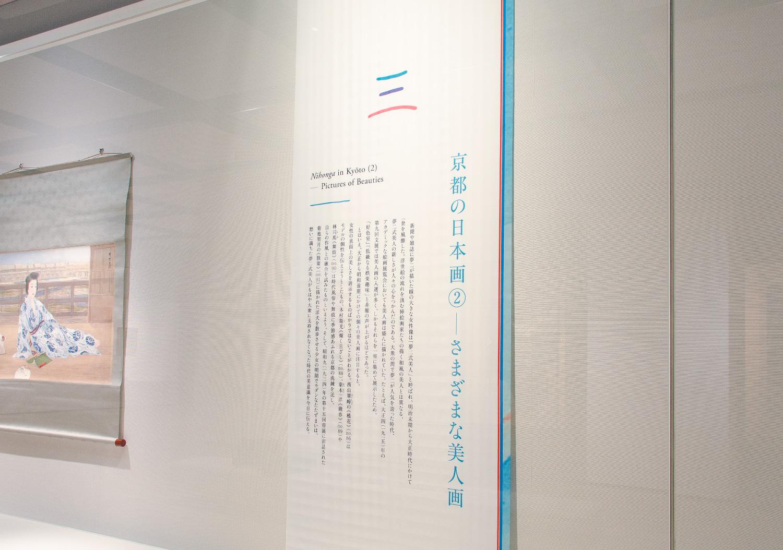 夢二と京都の日本画 静岡市美術館_12