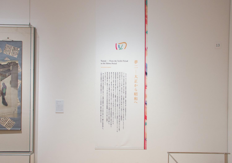 夢二と京都の日本画 静岡市美術館_13
