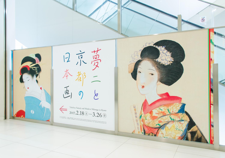 夢二と京都の日本画 静岡市美術館_14