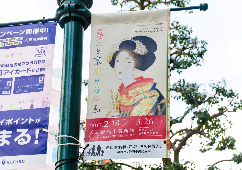 夢二と京都の日本画 静岡市美術館_15