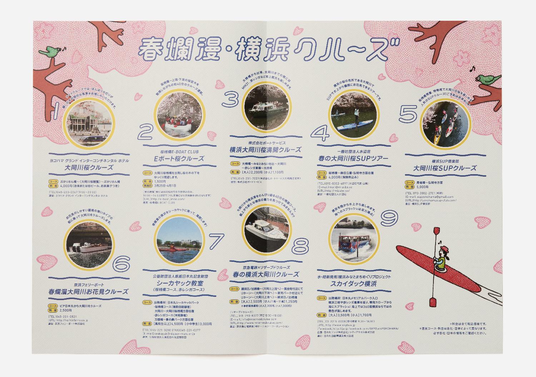 大岡川クルーズ|春爛漫・横浜クルーズ_14