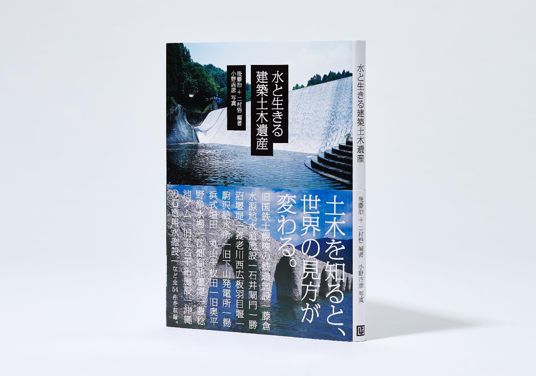 水と生きる建築土木遺産|彰国社_2