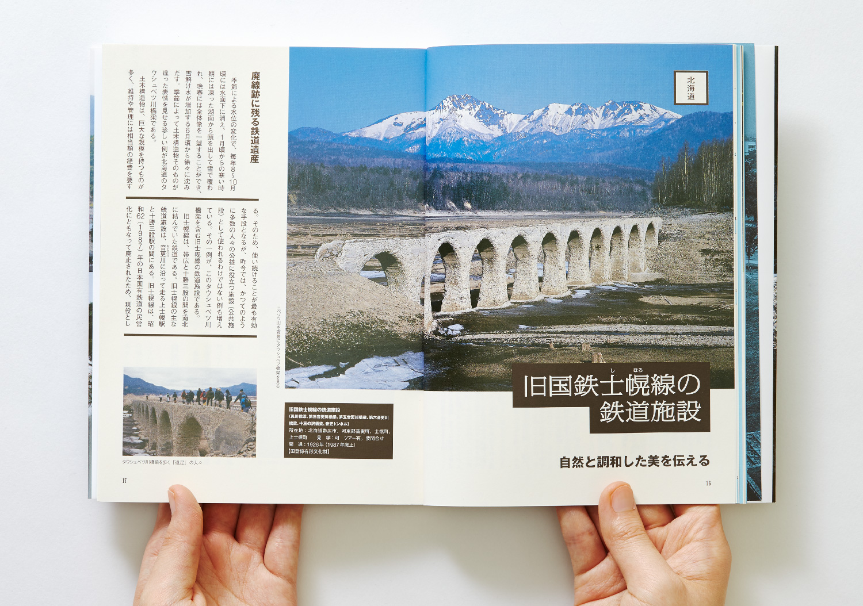 水と生きる建築土木遺産|彰国社_8