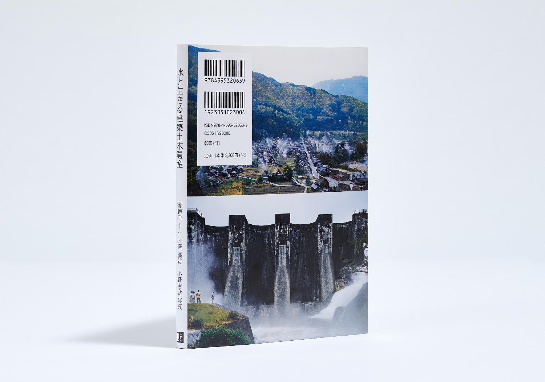 水と生きる建築土木遺産|彰国社_10