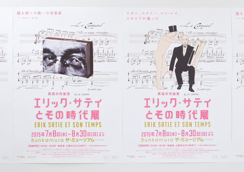 エリック・サティとその時代展|Bunkamura ザ・ミュージアム_1
