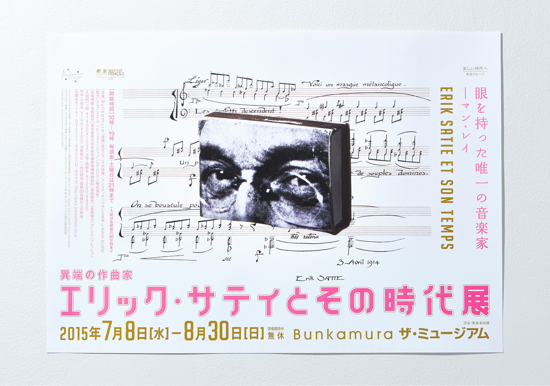 エリック・サティとその時代展|Bunkamura ザ・ミュージアム_3