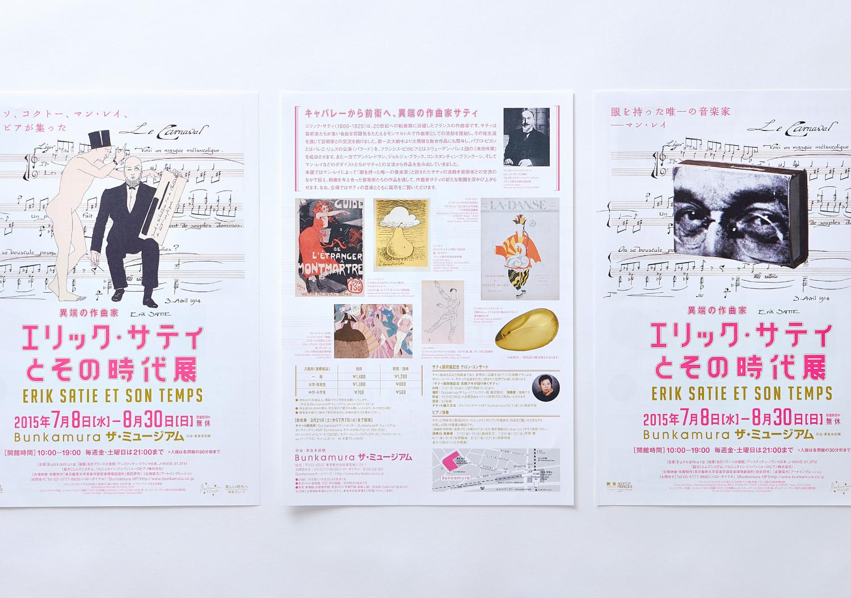 エリック・サティとその時代展|Bunkamura ザ・ミュージアム_5