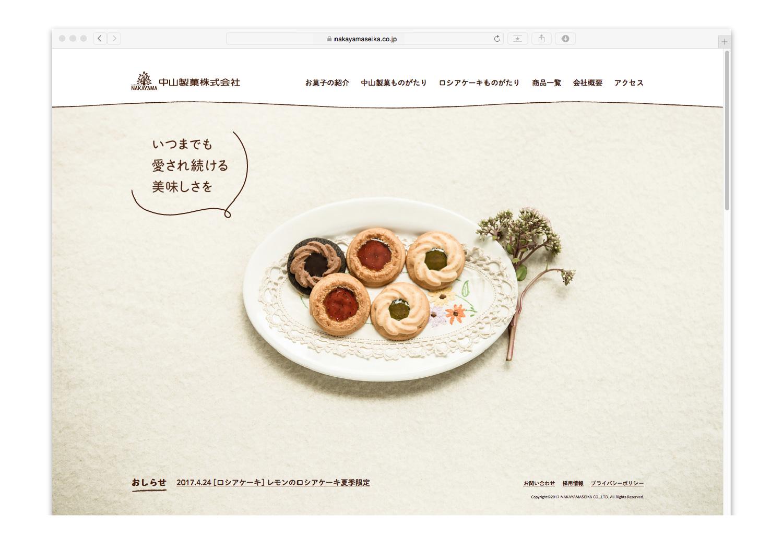 中山製菓webサイト_1