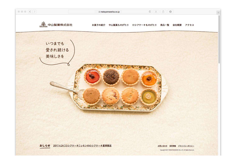 中山製菓webサイト_2