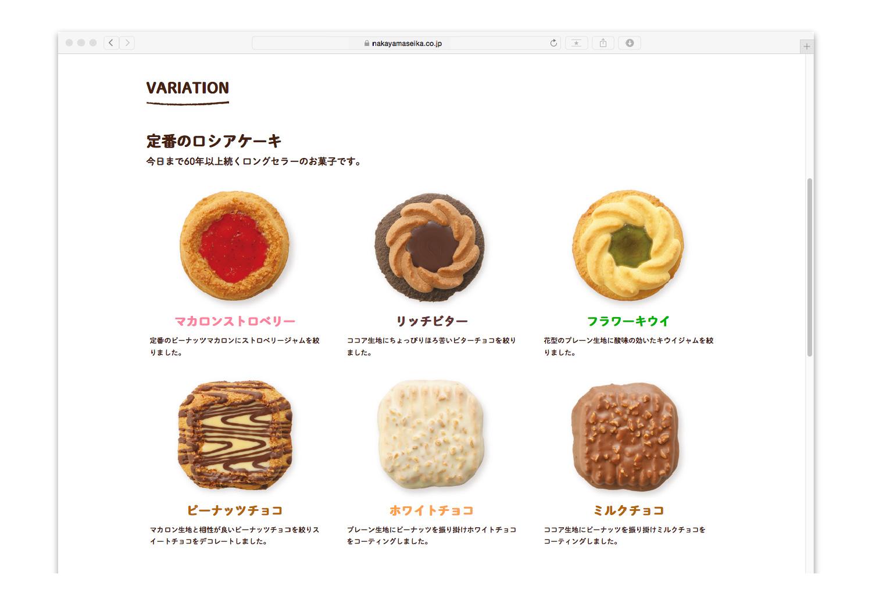 中山製菓webサイト_6