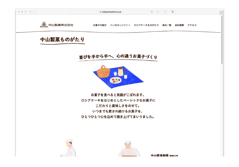 中山製菓webサイト_7
