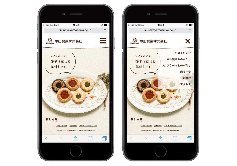 中山製菓webサイト_11