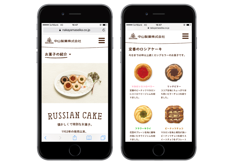 中山製菓webサイト_12