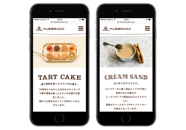 中山製菓webサイト_13