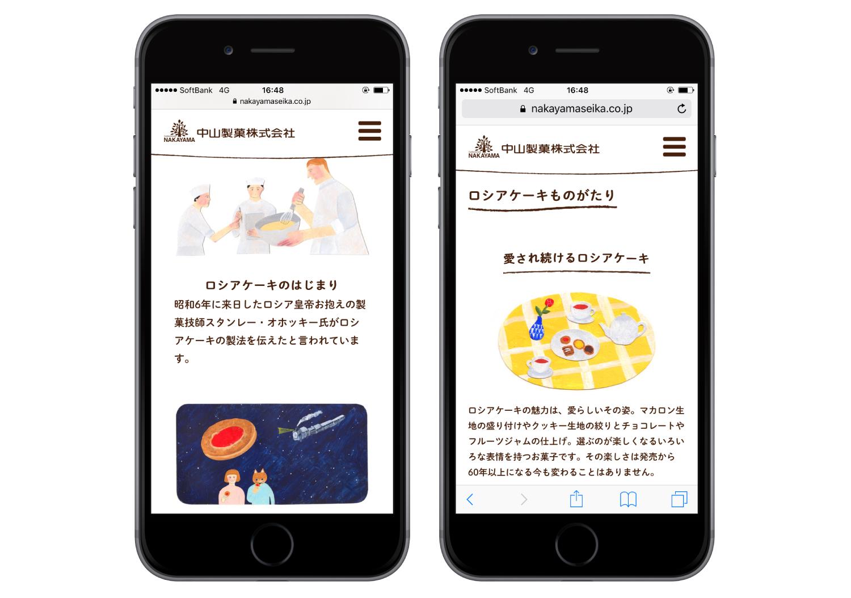 中山製菓webサイト_14