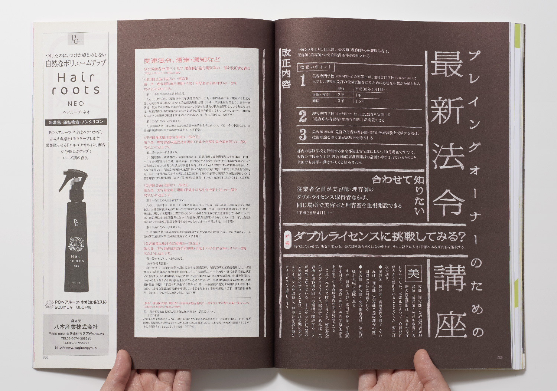 PLAN_美容の経営プラン連載ページまとめ_8