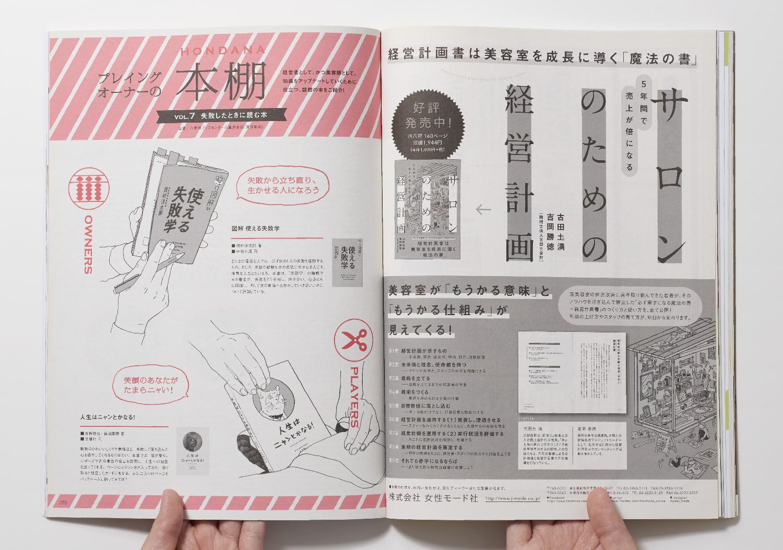 PLAN_美容の経営プラン連載ページまとめ_9