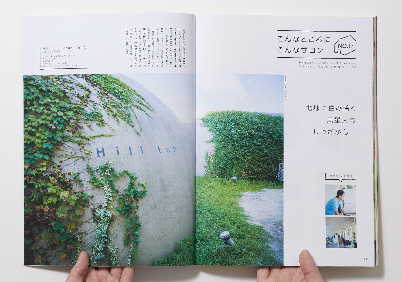 PLAN_美容の経営プラン連載ページまとめ_11