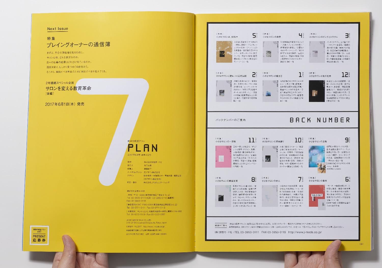 PLAN_美容の経営プラン連載ページまとめ_14