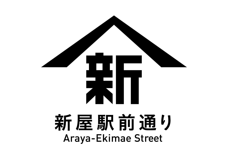 秋田新屋地区駅前通り_1