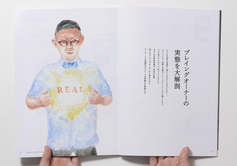 PLAN_美容の経営プラン2017年9月号_4