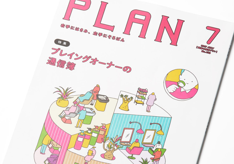 PLAN_美容の経営プラン2017年7月号_1