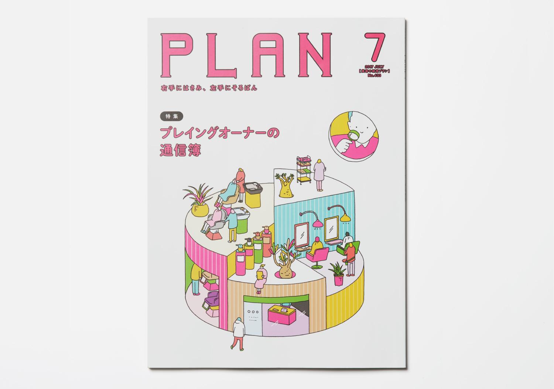 PLAN_美容の経営プラン2017年7月号_2