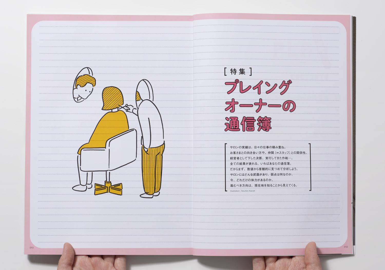 PLAN_美容の経営プラン2017年7月号_4