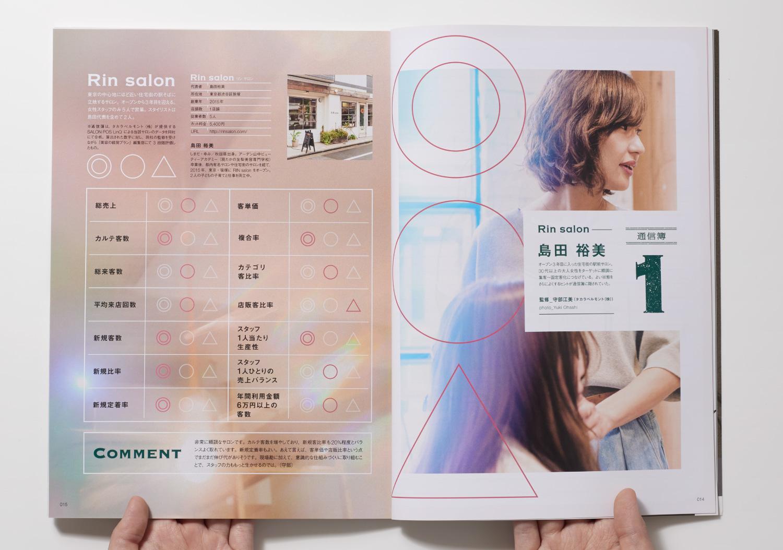 PLAN_美容の経営プラン2017年7月号_9